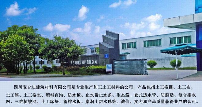 麦合迪建筑材料公司