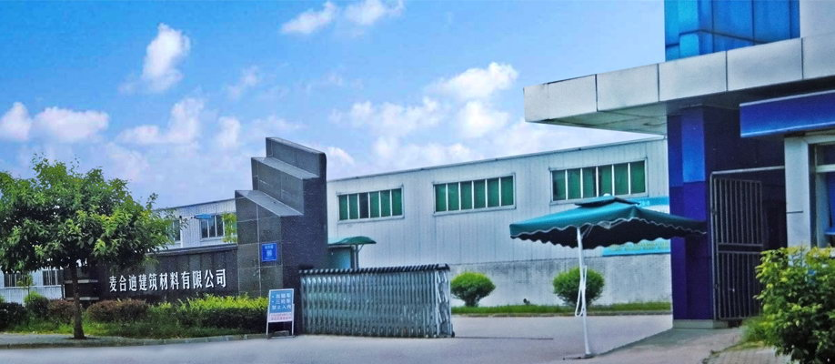 四川麦合迪建筑材料有限公司
